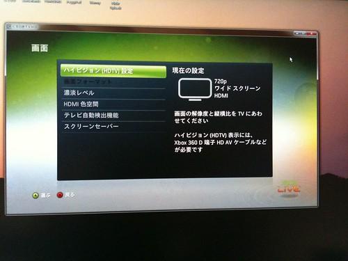 くすのきTV HDで出力確認。普通にゲームできんじゃね?
