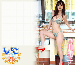 中川翔子 画像96