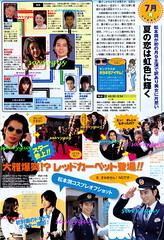 0719 Fuji 夏の恋は虹色に輝く