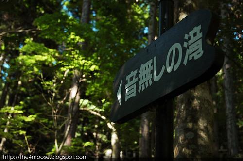 Ohara 大原 - Otonashi-no-taki 音無ノ滝