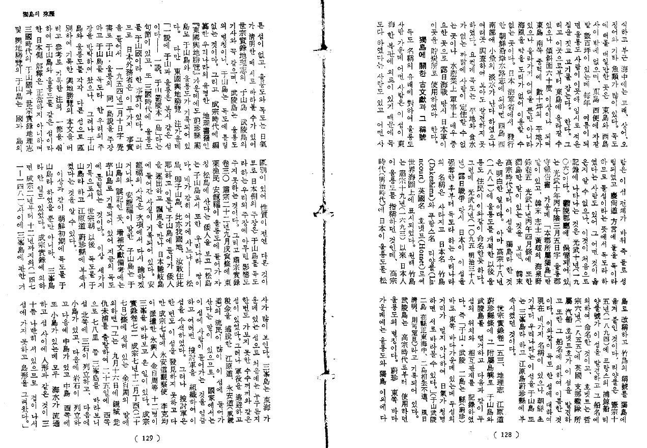 1960 申奭鎬「獨島の来歴」(雑誌『思想界』)_3
