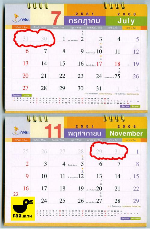 calendar-fail