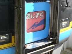 2000系気動車特急あしずり/2000 Series DMU Limited Express