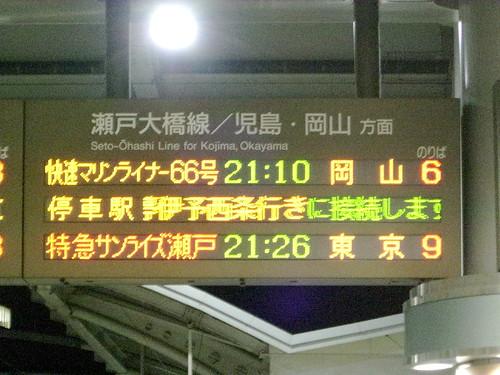 高松駅/Takamatsu Station