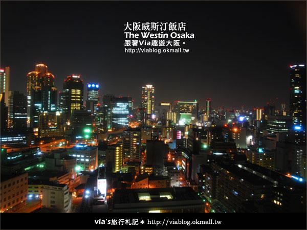 【via關西冬遊記】大阪住宿推薦~The Westin Osake大阪威斯汀飯店34