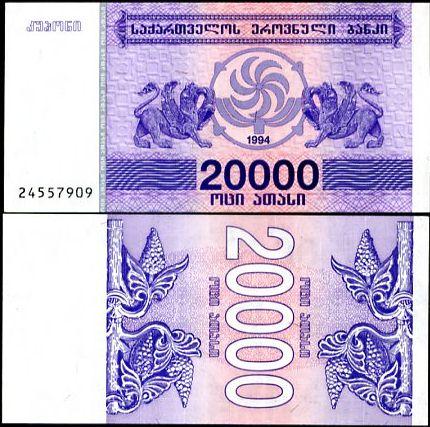 Gruzínsko - GEORGIA 20000 20,000 LARIS 1994 P46