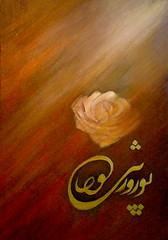 (Hamid. M.) Tags: light red orange flower color colour art history colors beauty painting freedom persian iran persia canvas growing calligraphy tehran  caligraphy celebrate  oilpainting eyd bahar farsi haftseen  fars calligrapher  calligraphypainting