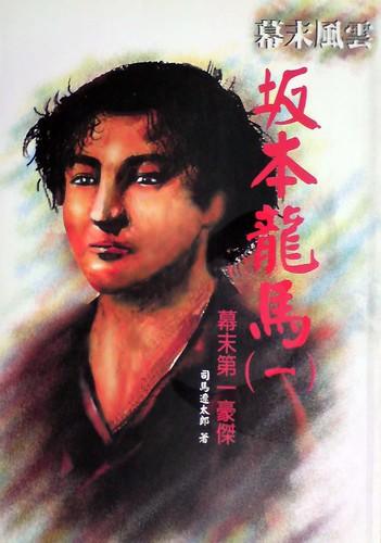 司馬遼太郎「坂本龍馬」