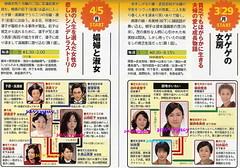0329 NHK ゲゲゲの女房 0405 Fuji 娼婦と淑女
