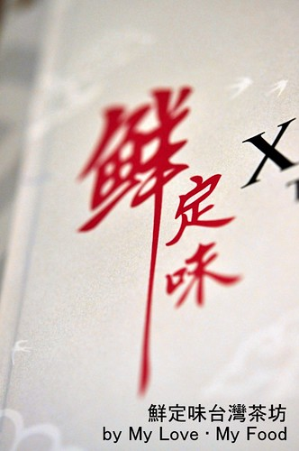 2010_04_10 Xian Ding Wei 008a