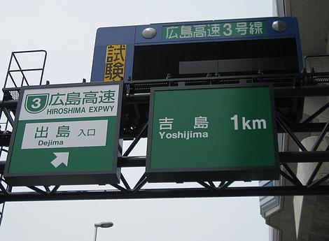 広島高速 開通イベント ハイウェイウォーク23