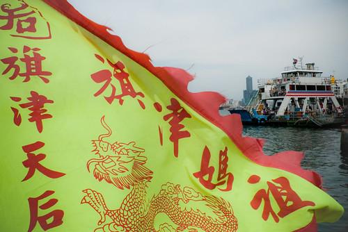 旗津渡船頭 Chi-Chin(CiJin) Ferry Pier