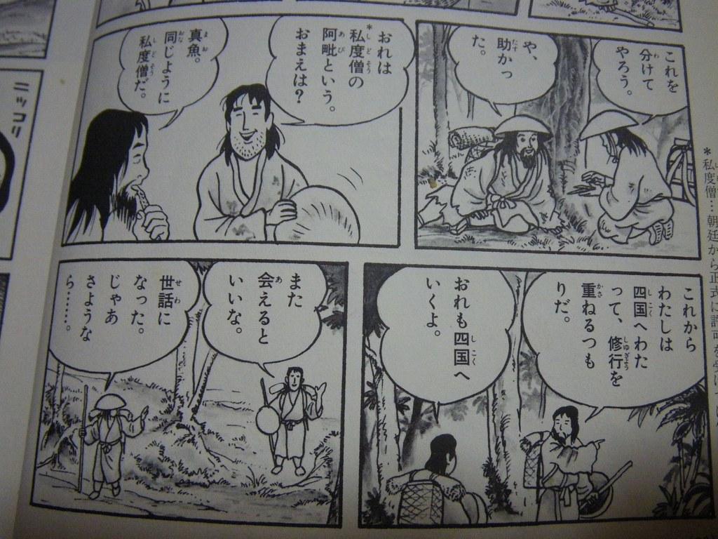 自転車の 四国 お遍路さん 自転車 : 高野山への道(1)横浜→京都 ...