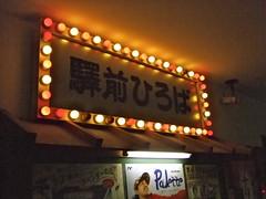 駅前ひろば お好み焼き 画像 8