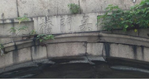 Wu bridge