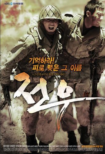 WEEKEND KBS - COMRADES 전우 (2010)