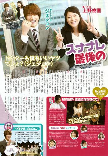 Weekly Television (2010 No.24) P.23