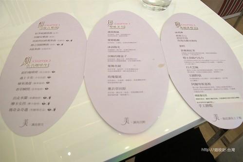 美人塾 menu