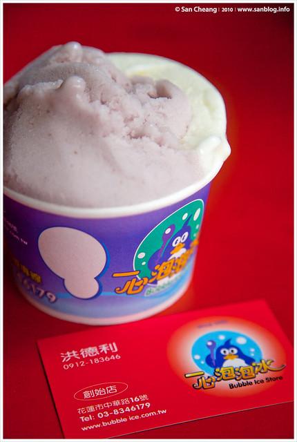 一心泡泡冰 / 牛奶芋頭