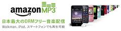 Amazon:co.jp: MP3 ダウンロード - DRMフリーの音楽配信サービス 無料音楽配信も
