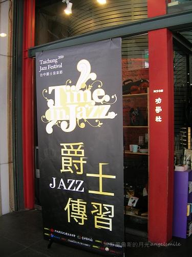 台中爵士音樂節爵士傳習