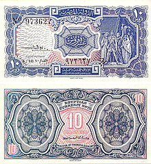 10 Piasters - Date Of Issue; 1952 (Tulipe Noire) Tags: africa 10 egypt middleeast cairo 1950s egyptian currency 1952 banknote piaster
