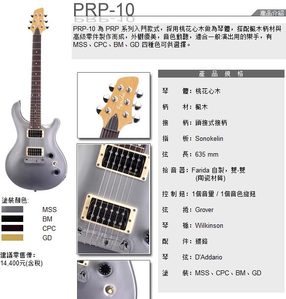PRP-10