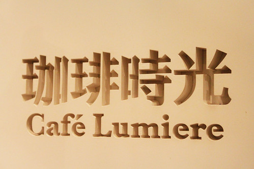 Cafe Lumiere 2
