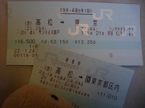 """サンライズ瀬戸特急券・寝台券と乗車券/Ticket of """"Sunrise Seto"""""""