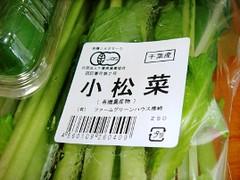 おいしっくす オーガニック小松菜