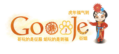 Goojjie vs Google