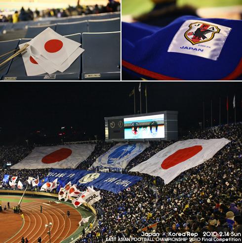 東アジアサッカー選手権2010 決勝大会