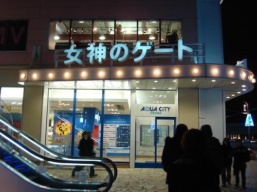 2010-02-18 東京之旅第四天 187