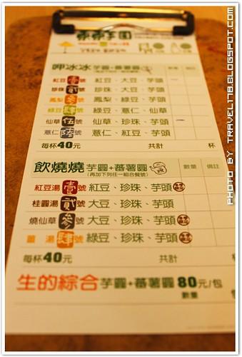 台中美食-大坑東東芋圓_0768