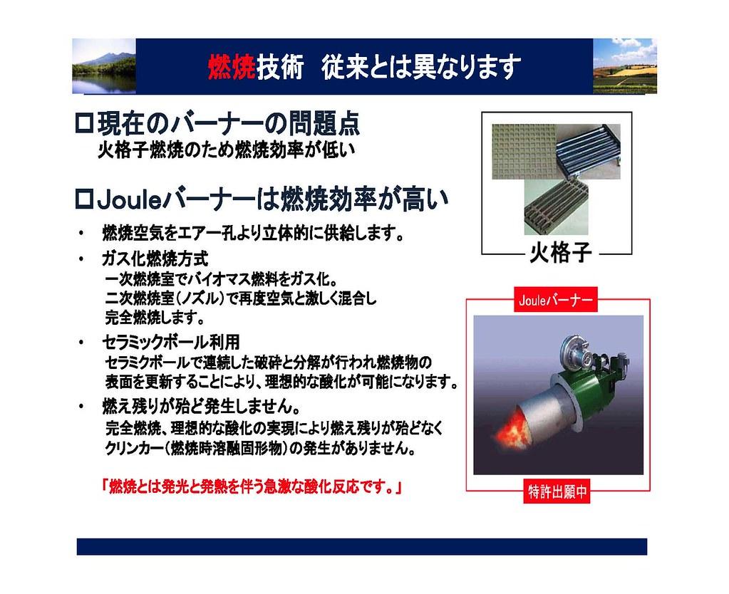 燃焼技術 2010.3.22