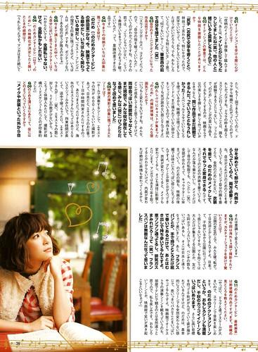 De☆View (2010/01) P.39