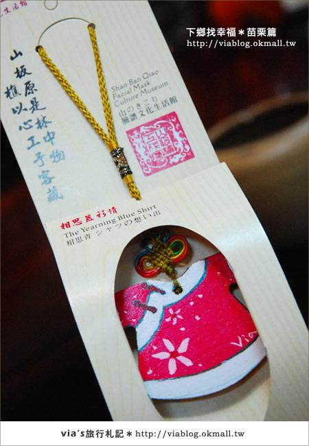 【苗栗旅遊】三義旅遊景點~山板樵臉譜文化生活館25