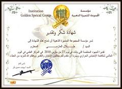 __   /   (fr9a) Tags: g s r  talal q8 gsg           fr9a albohairi