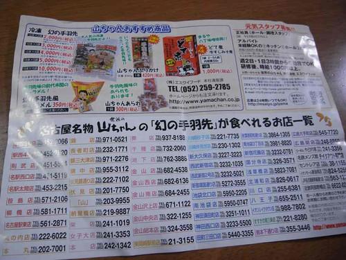 世界の山ちゃん@近鉄阿部野橋店-08