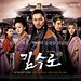 WEEKEND - MBC - KIM SOO RO MBC 김수로 (2010)