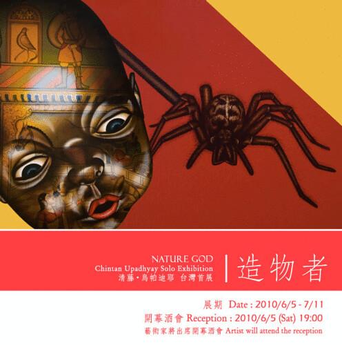 清藤˙烏帕迪耶 台灣首展