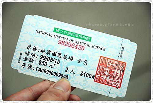 921教育地震園區 (1)