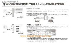 惠宇天青:YKK氣密窗+Low-E隔熱玻璃