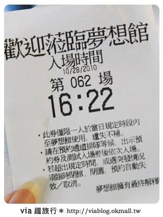 【花博夢想館】via遊花博(下)~新生三館:花博夢想館及未來館、天使生活館21