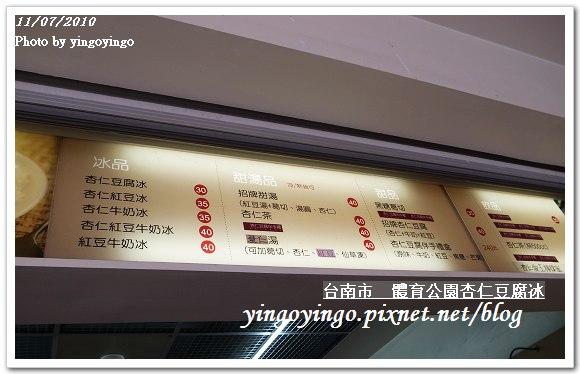 台南市_體育公園杏仁豆腐冰991107_R0015892