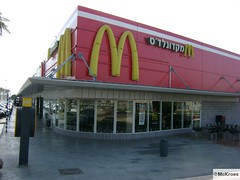 McDonald's Be'er Sheva Big Center (Israel)