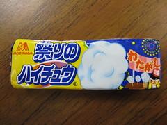 Watagashi Hi-Chew