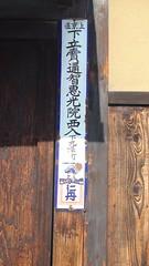 Jintan Sign Kyoto