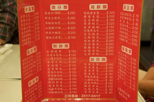 淞園飯館 menu