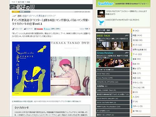 tanakakatsuki